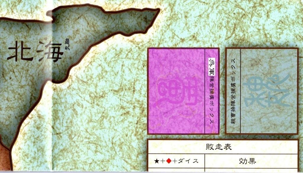 魏武マップ4.jpg